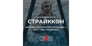 Приглашаем на выставку СтрайкКон 2019-2020