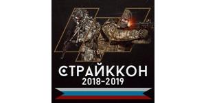Приглашаем на выставку СтрайкКон 2018-2019