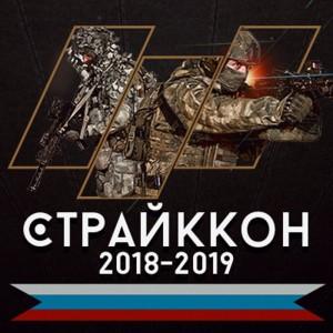 Приглашаем на выставку СтрайкКон 2018-2019>